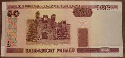 Белоруссия 50 рублей 2000 год
