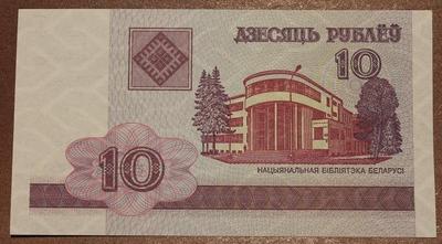 Белоруссия 10 рублей 2000 год