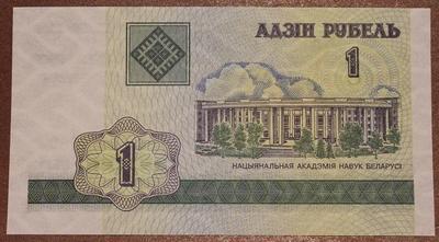 Белоруссия 1 рубль 2000 год