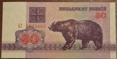 Белоруссия 50 рублей 1992 год