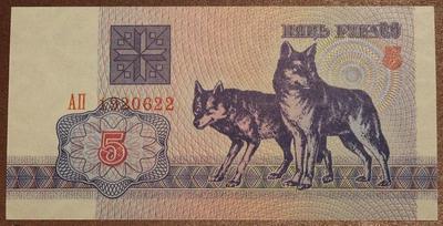 Белоруссия 5 рублей 1992 год