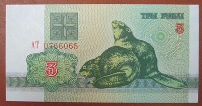 Белоруссия 3 рубля 1992 год
