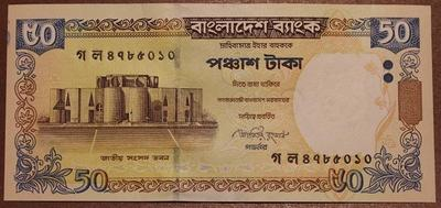 Бангладеш 50 така 2010 год