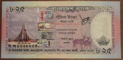 Бангладеш 25 така 2013 год