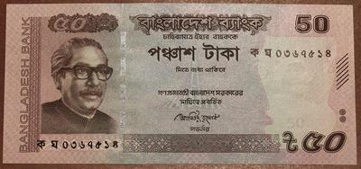Бангладеш 50 така 2012 год