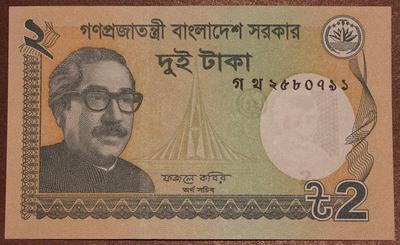 Бангладеш 2 така 2011 год