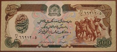 Афганистан 500 афгани 1979-1991 год