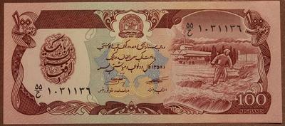 Афганистан 100 афгани 1979-1991 год