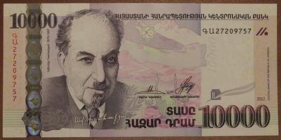 Армения 10000 драм 2012 год