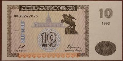 Армения 10 драм 1993 год
