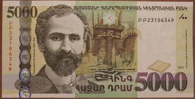 Армения 5000 драм 2012 год
