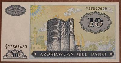 Азербайджан 10 манат 1993 год