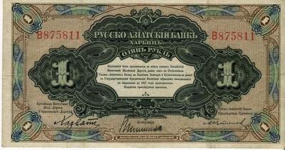 1 рубль 1918-1920 год Харбин Русско-Азиатский банк