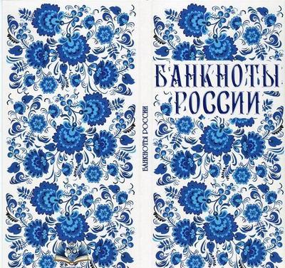 Буклет «Банкноты России» Гжель