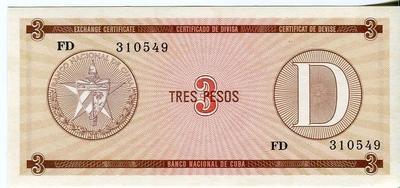 Куба 3 песо валютный сертификат 1985 год серия D