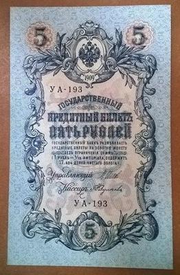 5 рублей 1909 год УА-193 подпись Шипов UNC