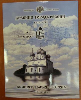Набор монет Древние Города России выпуск 11, 2012 год