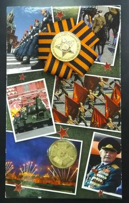 10 рублей - 65 лет Победы, в блистере со знаком