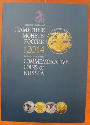 Каталог-Справочник Юбилейные монеты России 2014 год