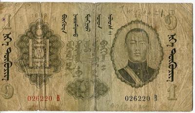 Монголия 1 тугрик 1939 год
