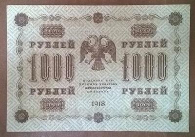 1000 рублей 1918 год Брак (водяной знак перевернут)