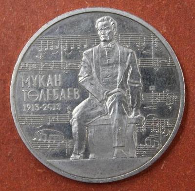 Казахстан 50 тенге 2013 год 100 лет со дня рождения Мукана Тулебаева