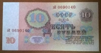 10 рублей 1961 год эК