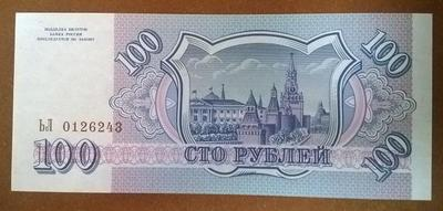 100 рублей 1993 год Белая бумага