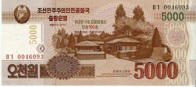 КНДР 5000 вон 2012-2013 год