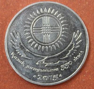 Казахстан 50 тенге 2015 год 550 лет Казахскому ханству