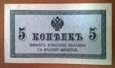 5 копеек 1915 год