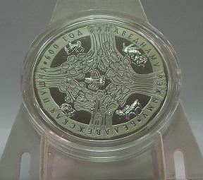 Беларусь 20 рублей 2009 год Беловежская пуща. 600 лет заповедному режиму