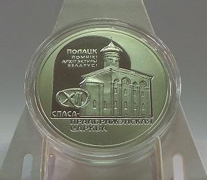 Беларусь 20 рублей 2003 год Спасо-Преображенская церковь