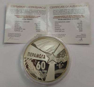 Беларусь 50 рублей 2005 год 60 лет Победы в ВОВ