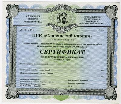 Сертификат АООТ ПСК Славянский кирпич