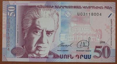 Армения 50 драм 1998 год