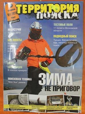 Журнал Территория поиска №1/2010