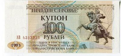 Приднестровье 100 рублей 1993 год