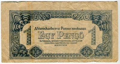 Венгрия 1 пенгё 1944 год