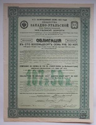 Облигация. Западно-Уральская железная дорога, 187 рублей 50 копеек 1912 год