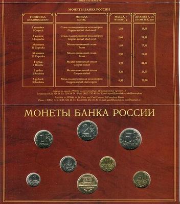 Годовой набор монет банка России 2002 год СПМД