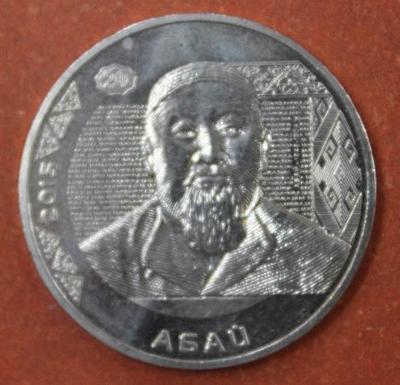 Казахстан 50 тенге 2015 год Абай Кунанбаев