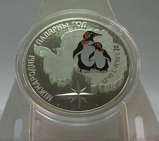 Беларусь 20 рублей 2007 год Международный полярный год
