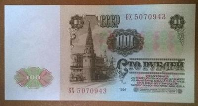 100 рублей 1961 год БХ