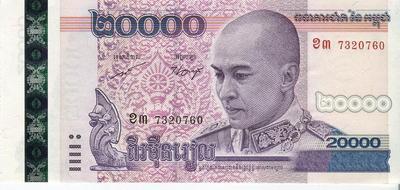 Камбоджа 20000 риель 2008 год