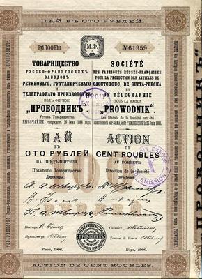 Пай 100 рублей товарищество Русско-Французских заводов Проводник