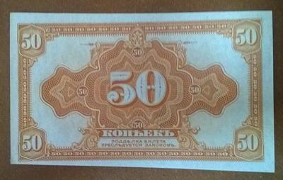 50 копеек 1919 год Правительство Колчака