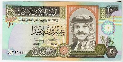 Иордания 20 динар 1992 год