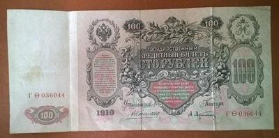 100 рублей 1910 год Коншин