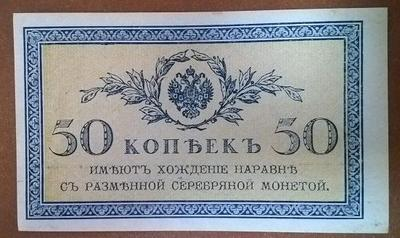 50 копеек 1915 год